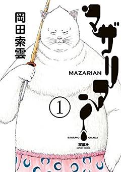 マザリアン : 1 (アクションコミックス)