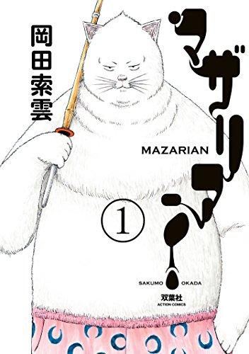 マザリアン : 1 (アクションコミックス)の詳細を見る