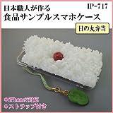 日本職人が作る 食品サンプル iPhone7ケース/アイフォンケース 日の丸弁当 ストラップ付き IP-717