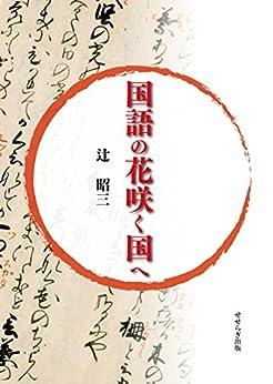 [辻昭三]の国語の花咲く国へ (せせらぎ出版)