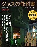 ジャズの教科書 ニッポンJAZZ紀行: おとなのたしなみシリーズ (Gakken Mook 大人のたしなみシリーズ)