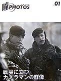 瞳PHOTOS―写真の目線〈VOL.01〉戦場に立つカメラマンの群像 画像