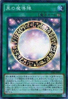 遊戯王/第9期/9弾/TDIL-JP057SR 黒の魔導陣【スーパーレア】