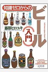 知識ゼロからのビール入門 (幻冬舎実用書芽がでるシリーズ) 単行本