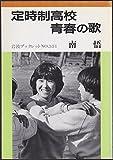 定時制高校青春の歌 (岩波ブックレット)