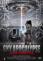 スカイ・アポカリプス [DVD]