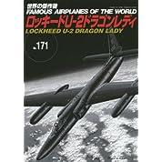 ロッキード U-2 ドラゴンレディ (世界の傑作機)