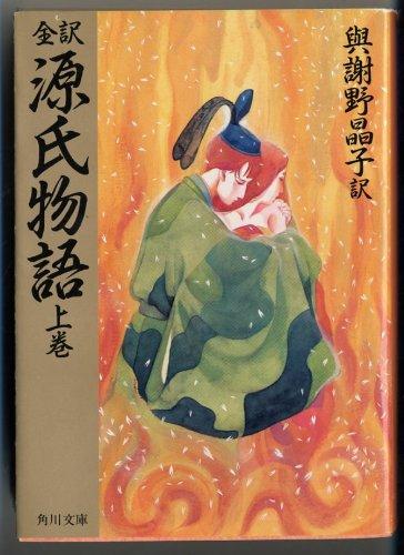 全訳源氏物語 (上巻) (角川文庫クラシックス)の詳細を見る
