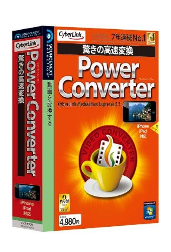 一般冬変形PowerConverter