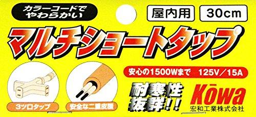 宏和工業 KOWA マルチショートタップ2芯3口 KSM30-03 キイロ [0302]