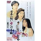 日本一短い「母」への手紙 [DVD]