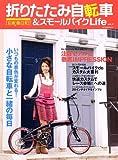 折りたたみ自転車&スモールバイクLife 4 (タツミムック)