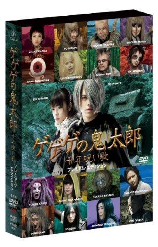 ゲゲゲの鬼太郎 千年呪い歌 プレミアム・エディション [DVD]の詳細を見る