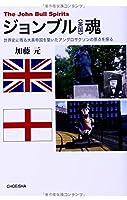 ジョンブル〈英国〉魂