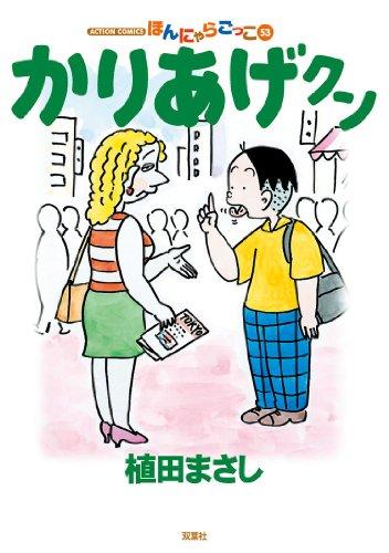 かりあげクン : 53 (アクションコミックス)