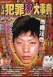 実話犯罪(秘)大事典 知られざる凶悪犯の正体 (コアコミックス)