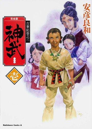 古事記巻之二 完全版 神武 壱 (カドカワコミックス・エース)の詳細を見る