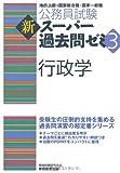 公務員試験 新スーパー過去問ゼミ3 行政学 (公務員試験新スーパー過去問ゼミ3)