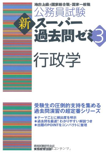 公務員試験 新スーパー過去問ゼミ3 行政学 (公務員試験新スーパー過去問ゼミ3)の詳細を見る