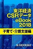東洋経済CSRデータeBook2018 子育て・介護支援編