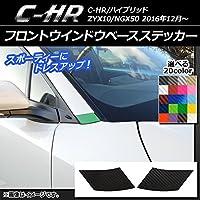 AP フロントウインドウベースステッカー カーボン調 トヨタ C-HR NGX10/NGX50 ハイブリッド可 ホワイト AP-CF1046-WH 入数:1セット(2枚)
