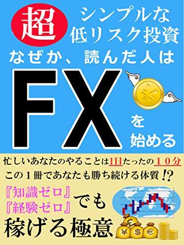なぜか、読んだ人はFXを始める: ~負けない投資家の作り方~