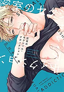 【電子限定おまけ付き】 密室のセクシャル・アディクション (バーズコミックス リンクスコレクション)
