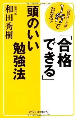 「合格できる」頭のいい勉強法 (WIDE SHINSHO)の詳細を見る