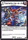 デュエルマスターズ/DMSD-04/12/U/ジョジョジョ・ジョーカーズ