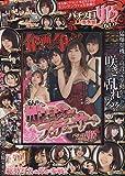 パチスロ姫DVD 豪奢編 (<DVD>)