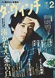 ダ・ヴィンチ 2011年 02月号 [雑誌]