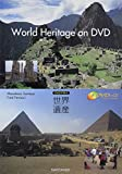 World Heritage on DVD―DVDで学ぶ世界遺産