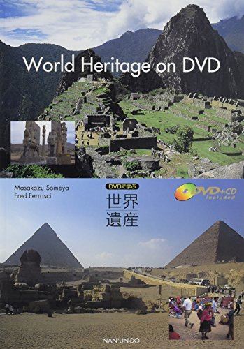 World Heritage on DVD―DVDで学ぶ世界遺産