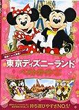 東京ディズニーランドベストガイド 2019-2020 (Disney in Pocket)
