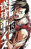 送球ボーイズ(13) (裏少年サンデーコミックス)