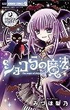 ショコラの魔法(13)~melty night~ (ちゃおコミックス)