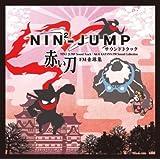 NIN2-JUMP サウンドトラック/赤い刀 FM音源集