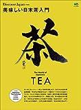 美味しい日本茶入門[雑誌] 別冊Discover Japan