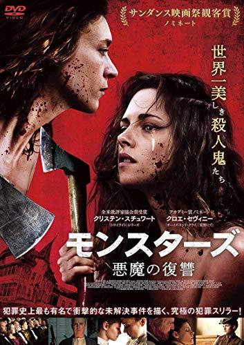 モンスターズ 悪魔の復讐 [DVD]