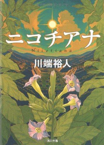 ニコチアナ (角川文庫)の詳細を見る