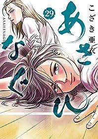 あさひなぐ(29) (ビッグコミックス)