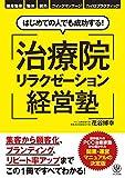 「はじめての人でも成功する! 治療院リラクゼーション経営塾」花谷博幸