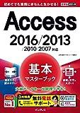 できるポケット Access基本マスターブック 2016/2013/2010/2007対応 できるポケットシリーズ
