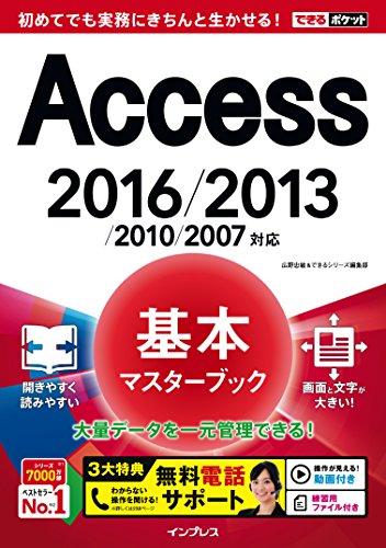 できるポケット Access基本マスターブック 2016/2013/2010/2007対応 できるポケットシリーズの詳細を見る