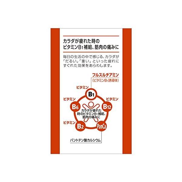 【第3類医薬品】アリナミンA 270錠の紹介画像6