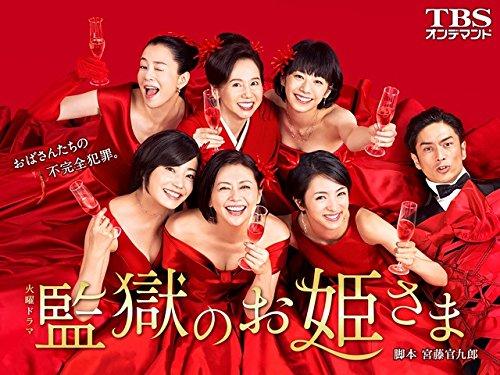 安室奈美恵「Showtime」の歌詞を解説!ドラマ『監獄のお姫様』になぞらえた女のショウタイムって?の画像
