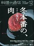 料理通信 2009年 12月号 [雑誌]