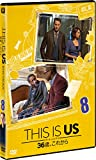 THIS IS US/ディス・イズ・アス 36歳、これから vol.8[DVD]