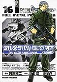 フルメタル・パニック! / 賀東 招二 のシリーズ情報を見る