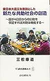 東日本大震災を教訓とした新たな共助社会の創造―国が4日目からの公助を保証すれば共助は機能する (近代消防新書)